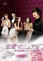 Still, Marry Me (DVD) (Completed Edition) (Boxset 1) (Japan Version)