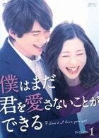 Boku wa Mada Kimi wo Aisanai Koto ga Dekiru (DVD) (Box 1)(Japan Version)