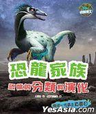 Kong Long Bo Shi : Kong Long Jia Zu , Kong Long De Fen Lei He Yan Hua