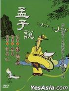 Meng Zih Shuo (DVD) (English Subtitled) (Taiwan Version)