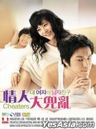 Cheaters (DVD) (English Subtitled) (Hong Kong Version)