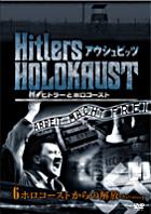 Hitler to Holocaust - Auschwitz 6 (DVD) (Japan Version)