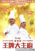 The Chef (2012) (DVD) (Taiwan Version)