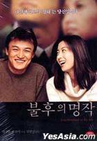 A Masterpiece in My Life (DVD) (Korea Version)