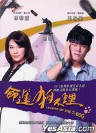 Legend Of The T-Dog (DVD) (Taiwan Version)
