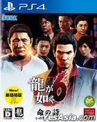 Ryu ga Gotoku 6: Inochi no Uta (Bargain Edition) (Japan Version)