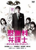 抚慰金律师 DVD BOX (DVD)(日本版)