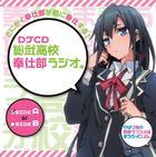 Sobu Koko Hoshi-Bu Radio. sideA  (Japan Version)