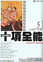 Decathlon - King Of Sports (Fu Ke Version) (Vol.5)