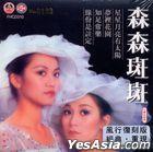 Xing Xing Yue Liang Wu Tai Yang (Reissue Version)