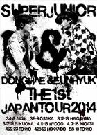 SUPER JUNIOR D&E THE 1st JAPAN TOUR 2014 (First Press Limited Edition)(Japan Version)