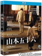 Isoroku (2011) (Blu-ray) (English Subtitled) (Hong Kong Version)