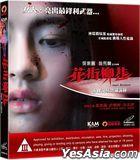 花街柳巷 (2015) (VCD) (香港版)