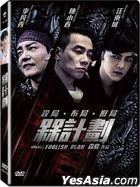 Foolish Plan (2016) (DVD) (Taiwan Version)