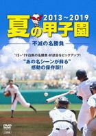 Natsu no Koshien'13-'19 Fumetsu no Meishobu  (DVD) (Japan Version)