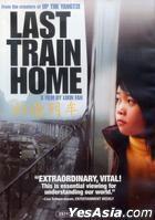 Last Train Home (2009) (DVD) (US Version)