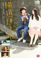 The Story of Yonosuke (DVD) (Japan Version)