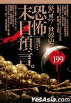 Jing Yi ! Shi Jie Shi  Kong Bu Mo Ri Yu Yan