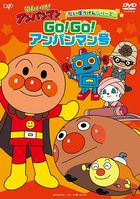 SOREIKE!ANPANMAN DAIBOUKEN SERIES GO!GO!ANPANMAN GOU (Japan Version)