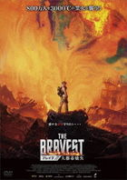 The Bravest (DVD) (Japan Version)
