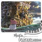 Piano Animation OST (2CD) (Korea Version)