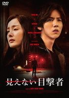 The Witness (2015) (DVD) (Japan Version)