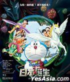 哆啦A夢:新‧大雄的日本誕生 (2016) (Blu-ray) (台灣版)