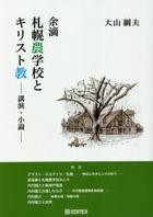 yoteki satsuporo nougatsukou to kirisutokiyou kouen shiyouron
