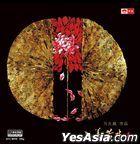 Peaceful End (Vinyl LP) (China Version)