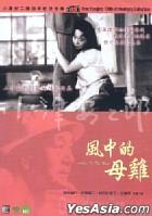 A Hen In The Wind (DVD) (Hong Kong Version)