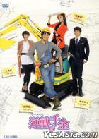 My One and Only (DVD) (End) (Multi-audio) (KBS TV Drama) (Taiwan Version)