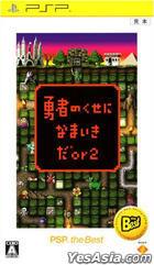 Yuusha no Kuse ni Namaikida or 2 (New Bargain Edition) (Japan Version)