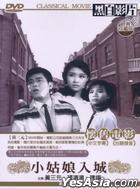 Xiao Gu Niang Ru Cheng (DVD) (Taiwan Version)