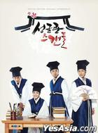 Sungkyunkwan Scandal OST (KBS TV Drama) (2CD) (Special Edition) (Limited Edition)