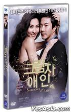 Shadows of Love (DVD) (Korea Version)