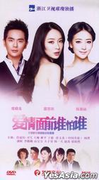 Ai Qing Mian Qian Shui Pa Shui (DVD) (End) (China Version)