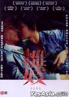 Sara (2015) (DVD) (Taiwan Version)