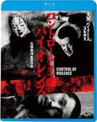 CONTROL OF VIOLENCE (Japan Version)