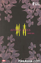 Spider Lilies (DVD) (Special Edition) (Korea Version)