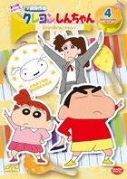 Crayon Shin-chan TV Ban Kessaku Sen Dai 14 Ki Series 4 Beni Sasori Tai ni  (Japan Version)