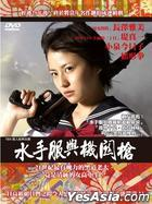 Sailor Suit and Machine Gun (2006) (DVD) (End) (TBS TV Drama) (Taiwan Version)