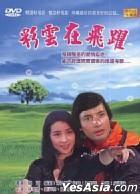 Cai Yun Zai Fei Yue (Taiwan Version)