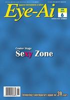 Eye-Ai (2015 June) (English Magazine)