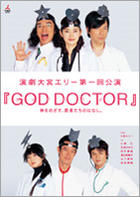 God Doctor (DVD) (日本版)