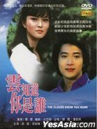 The Clouds Know You Name (1981) (DVD) (Taiwan Version)