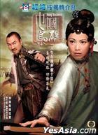 巾帼枭雄 (DVD) (完) (中英文字幕) (TVB剧集)