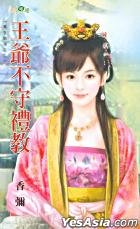 Tian Ning Meng 073 -  Wang Ye Bu Shou Li Jiao