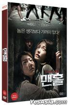 Manhole (DVD) (Korea Version)