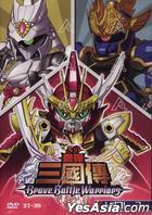 SD BraveBattleWarriors (DVD) (03) (Taiwan Version)