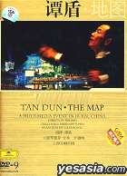 Tan Dun The Map A Muetimedia Event In Rural China (China Version)